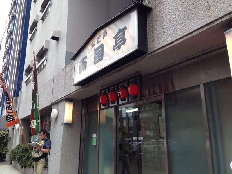 Ryokokutei